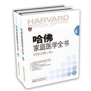 哈佛家庭医学全书 上下2册 9787533761462