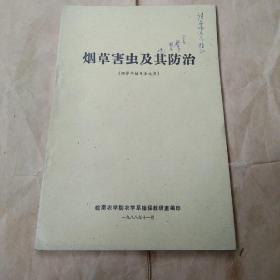 88年[油印本]《烟草害虫及其他防治》
