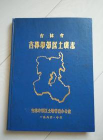 吉林省吉林市郊区土壤志