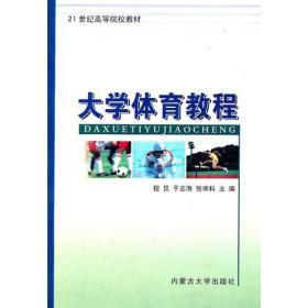 正版二手大学体育教程程昆内蒙古大学出版社9787810742818