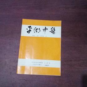 平湖中医1992,2
