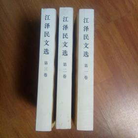 《江泽民文选》。全三卷。