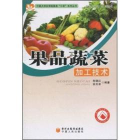 果品蔬菜加工技术