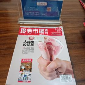 【财经类杂志】证券市场周刊,2017年13,总第2272期。人民币攻防战。
