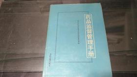 药品监督管理手册