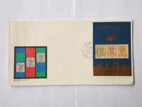 1988年J150《中国大龙邮票发行一百一十周年》小型张首日封1枚(B)