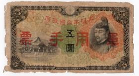 外国钱币类-----1938年日本侵略中国期间,日本军用手票