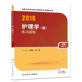 2016年全国卫生专业技术资格考试习题集丛书:护理学(师) 练习题集