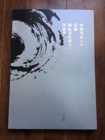 中国书法大厦首届国际书法邀请展作品集