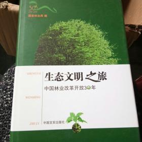 生态文明之旅:中国林业改革开放30年