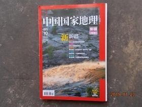中国国家地理2013.10新疆专辑