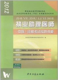 9787801749444/2012执业助理医师(中医)资格考试实践技能