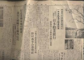 京都日日新聞 1937年3月28日(日文原版報紙)品相見描述。2018.11.10日上