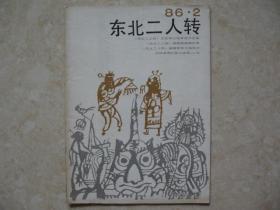 东北二人转(1986年第二期)