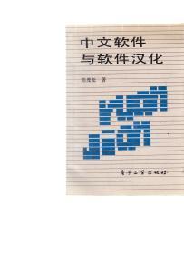 中文软件与软件汉化
