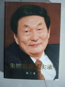 朱镕基讲话实录(三)