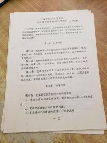 上海市第一百货商店党政领导联席会议议事规则