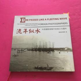 流年似水:外国摄影家眼中的闽江与福州