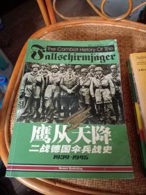 鹰从天降:二战德国伞兵战史 1939-1945
