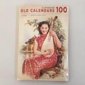 25张明信片,100幅经典老上海美女月份牌