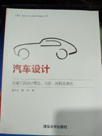 汽车设计:交通工具设计理念、方法、流程及演化