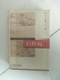 专科专病名医临证经验丛书·妇科病(第2版)