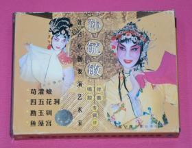 著名京剧表演艺术家 孙毓敏唱腔伴奏专辑肆 戏剧VCD