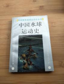 中国水球运动史
