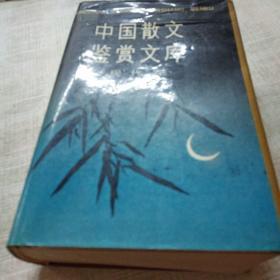 中国散文鉴赏文库(精装)