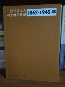 近代日本人对上海的认识