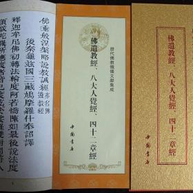 (历代佛教忏仪文献集成)佛遗教经、八大人觉经、四十二章经(大折本)