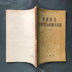 碑铭所见前秦至隋初的关中部族    (一版一印 私藏 品好)