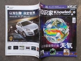 知识家 2012年8月 创刊号 (全球最重要的事 天气)