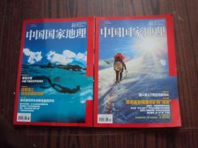 中国国家地理(2017年第1.2期)两本合售