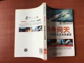 神舟问天:神舟家族史及未来展望  馆藏