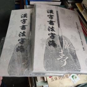 汉字书法字海(上下册)