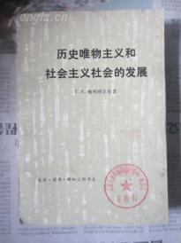历史唯物主义和社会主义社会的发展