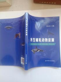 水生哺乳动物资源