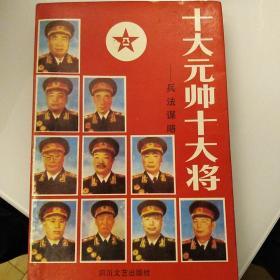 中国人民解放军十大元帅十大将