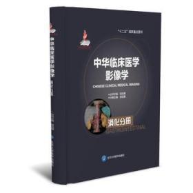 中华临床医学影像学 消化分册