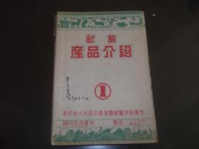兽药店产品预介绍    第一册