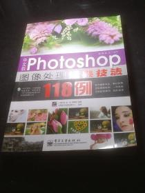 中文版Photoshop 图像处理经典技法118例