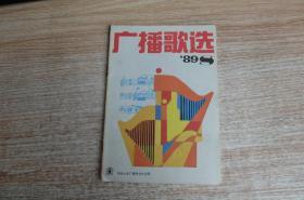 广播歌选1989/8