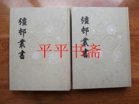疆邨丛书.上、下 全二册(16开精装 89年一版一印 仅印1000册)