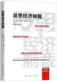 反思经济制裁