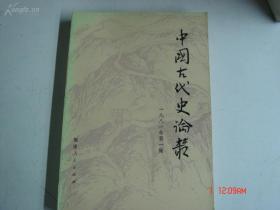 中国古代史论丛 1981年第1辑