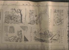 京都日日新聞 1937年3月29日(日文原版報紙)品相見描述。2018.11.10日上