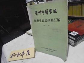广州中医学院研究生论文摘要汇编(九0届)
