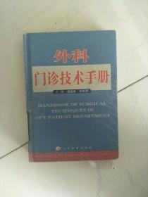外科门诊技术手册
