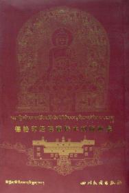 德格印经院藏传木刻版画集:[汉藏文本]